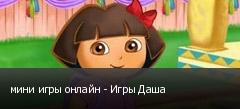 мини игры онлайн - Игры Даша