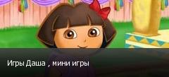 Игры Даша , мини игры