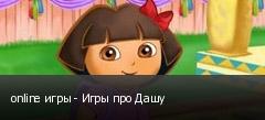 online игры - Игры про Дашу