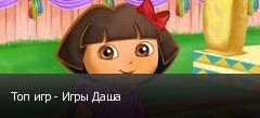 Топ игр - Игры Даша