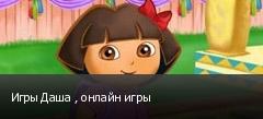 Игры Даша , онлайн игры