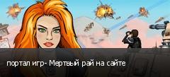 портал игр- Мертвый рай на сайте
