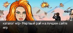 каталог игр- Мертвый рай на лучшем сайте игр