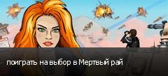 поиграть на выбор в Мертвый рай