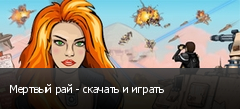 Мертвый рай - скачать и играть