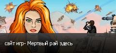 сайт игр- Мертвый рай здесь