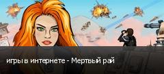 игры в интернете - Мертвый рай