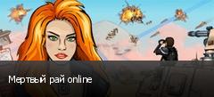 Мертвый рай online
