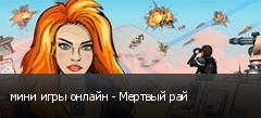 мини игры онлайн - Мертвый рай