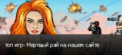 топ игр- Мертвый рай на нашем сайте