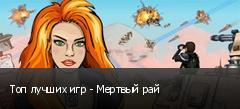 Топ лучших игр - Мертвый рай