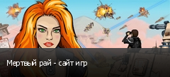 Мертвый рай - сайт игр