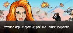 каталог игр- Мертвый рай на нашем портале
