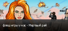флеш игры у нас - Мертвый рай