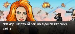 топ игр- Мертвый рай на лучшем игровом сайте