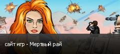 сайт игр - Мертвый рай