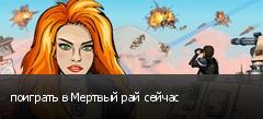 поиграть в Мертвый рай сейчас