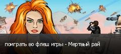 поиграть во флеш игры - Мертвый рай