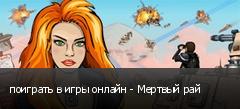 поиграть в игры онлайн - Мертвый рай