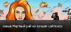 новые Мертвый рай на лучшем сайте игр