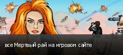 все Мертвый рай на игровом сайте