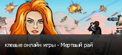 клевые онлайн игры - Мертвый рай