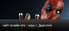 сайт онлайн игр - игры с Дедпулом
