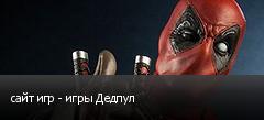 сайт игр - игры Дедпул