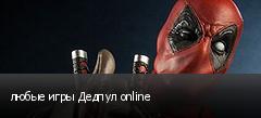 любые игры Дедпул online