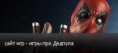сайт игр - игры про Дедпула