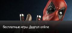бесплатные игры Дедпул online