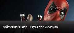 сайт онлайн игр - игры про Дедпула