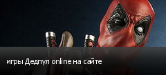 игры Дедпул online на сайте