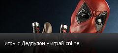 игры с Дедпулом - играй online