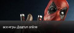 все игры Дедпул online