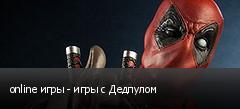 online игры - игры с Дедпулом
