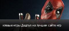 клевые игры Дедпул на лучшем сайте игр