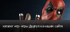 каталог игр- игры Дедпул на нашем сайте