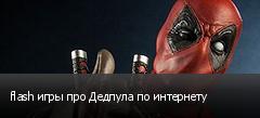 flash игры про Дедпула по интернету