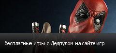 бесплатные игры с Дедпулом на сайте игр