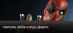 поиграть online в игры Дедпул