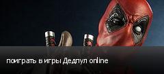 поиграть в игры Дедпул online