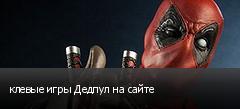 клевые игры Дедпул на сайте