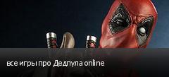 все игры про Дедпула online