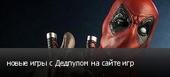 новые игры с Дедпулом на сайте игр
