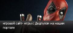 игровой сайт- игры с Дедпулом на нашем портале