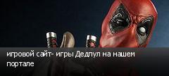 игровой сайт- игры Дедпул на нашем портале