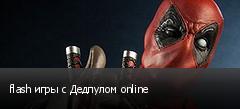 flash игры с Дедпулом online