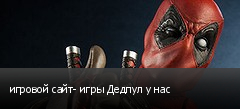 игровой сайт- игры Дедпул у нас