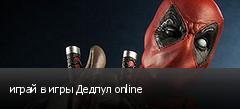 играй в игры Дедпул online